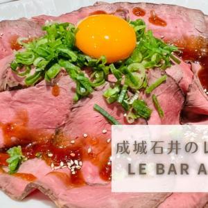 【渋谷マークシティ】成城石井のレストラン!!「Le Bar a Vin 52」