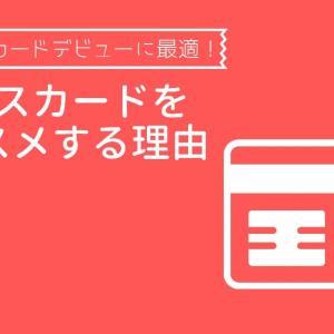 【年会費無料】大学生・新社会人におすすめ!エポスカード♪