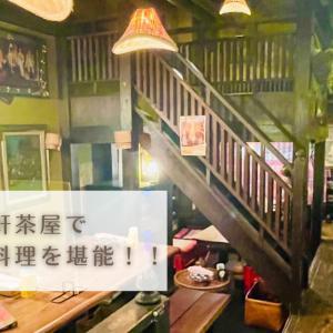【三軒茶屋】タイ料理の激戦区でトップレベル!「タイ東北料理イサーンキッチン 」