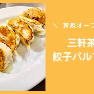 【三軒茶屋】本格餃子専門店が茶沢通りにオープン!「餃子バルちから」