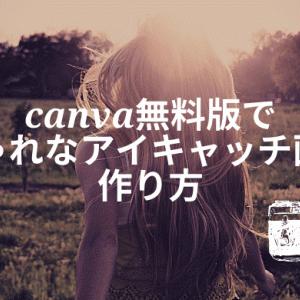 【canva無料版の使い方】おしゃれなアイキャッチ画像の作成手順を紹介!
