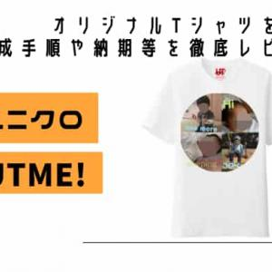 【UTme!】ユニクロでオリジナルTシャツを作成!作成手順や納期等を徹底レビュー!