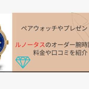 ペアウォッチやプレゼントに!ルノータスのオーダー腕時計とは?料金や口コミを紹介!