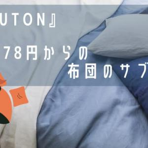『RAKUTON』月々3278円からの布団のサブスク!