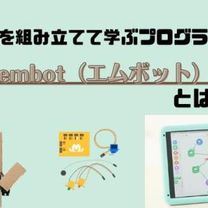 段ボールを組み立てて学ぶプログラミング!embot(エムボット)とは