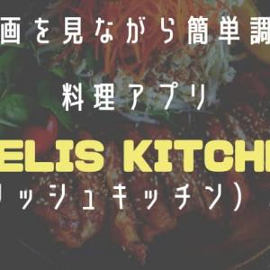 【動画を見ながら簡単調理】料理アプリのDELISH KITCHEN(デリッシュキッチン)とは?