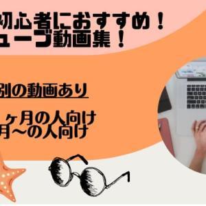 ブログ初心者におすすめしたいユーチューブ動画集!