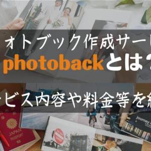 【フォトブック作成】photobackとは?サービス内容や料金等を紹介!
