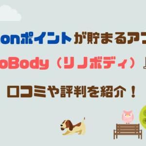 waonポイントが貯まるアプリ『RenoBody(リノボディ)』とは?口コミや評判を紹介!