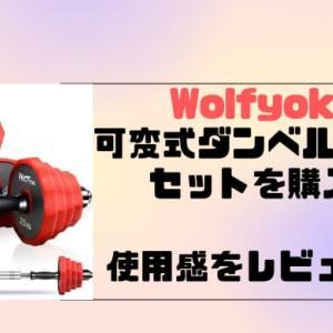 Wolfyokの可変式ダンベル40kgセットを購入し、使用感をレビュー!