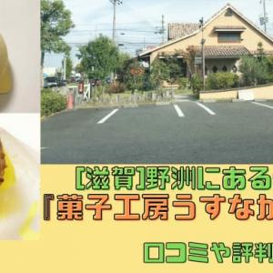 [滋賀]野洲にあるケーキ屋『菓子工房うすなが』とは?口コミや評判を紹介!