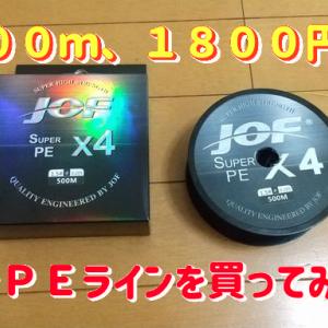 ☆激安!スーパーPEライン「JOF SUPER PE X4」を買ってみた☆