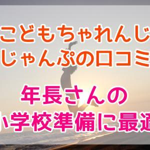 【口コミ】こどもちゃれんじじゃんぷ(年長)小学校入学準備に最適
