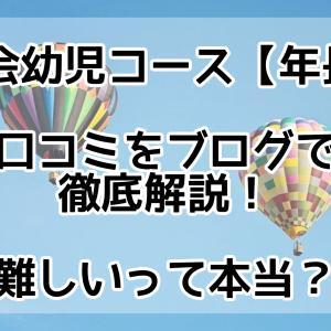 Z会幼児コース【年長】口コミをブログで徹底解説!難しいって本当?