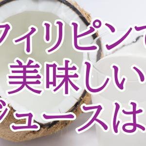 【フィリピンの飲み物】日本人が飲んでも美味しい現地のジュースは?