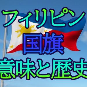 フィリピン国旗のふか~い意味に感動!苦労の歴史をギュッと表現