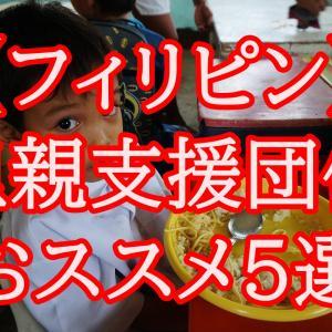 フィリピンの子供を学校に行かせたい!里親支援団体オススメ5選