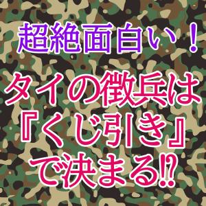 タイの徴兵はくじ引き⁉Winくん免除、Frankくん入隊決定!