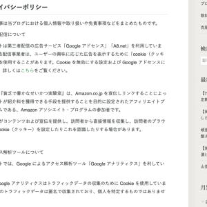 【貧乏人根性】意地でも無料版はてなブログでGoogle Adsenseを合格したい。
