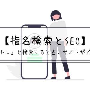指名検索とは?SEOとの関係を現役Webマーケターが解説