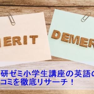 進研ゼミ小学生講座の英語の口コミを徹底リサーチ!