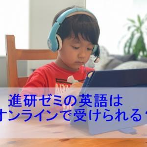 進研ゼミの英語はオンラインで受けられる?チャレンジイングリッシュとオンラインスピーキンについて
