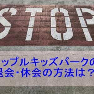 リップルキッズパークの退会・休会の方法は?違いと手順を解説!!