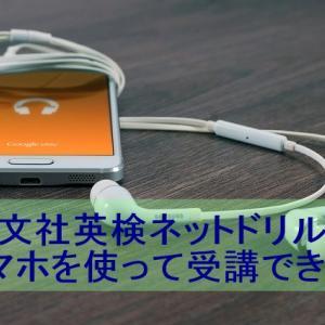 旺文社英検ネットドリルはスマホを使って受講できる?