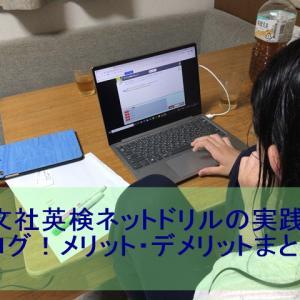 旺文社英検ネットドリルの実践ブログ!メリット・デメリットまとめ!