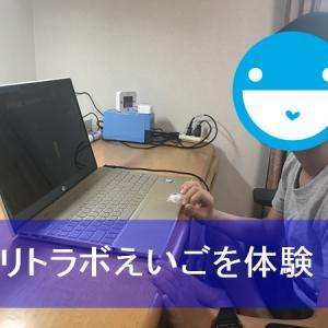 リトラボえいごを体験!日本人講師で初心者にぴったり!