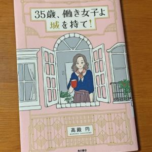 「35歳、働き女子よ 城を持て!」を読んで(・∀・)