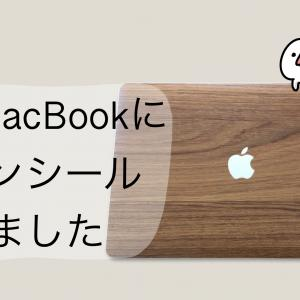 M1 Mac Book Proがwraplusのスキンシールで見た目が大変身しました