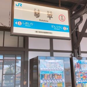【四国】香川の琴平にあるこんぴらさんでしあわせ参り!