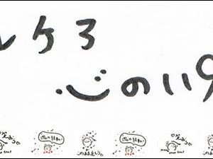 心の言葉 【No889 哀れなクレクレさん。】