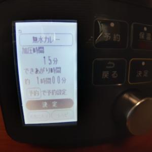 アイリスオーヤマ電気圧力鍋 トマト缶で無水カレー