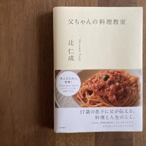 辻仁成「父ちゃんの料理教室」vs 母の味