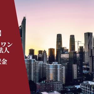 【J-REIT】グローバル・ワン不動産投資法人からの