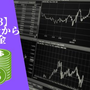 【日本株】アサンテからの配当金+業績推移
