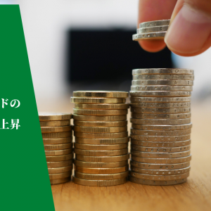 【貸株金利】インフラファンド大幅上昇へ