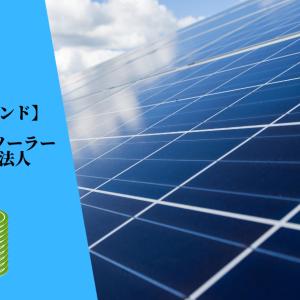 【インフラファンド】カナディアン・ソーラーインフラ投資法人からの分配金