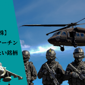 【株価下落中】米国軍事株のロッキード・マーチン