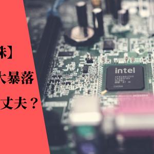 【米国株】大暴落にインテル株は買いか?