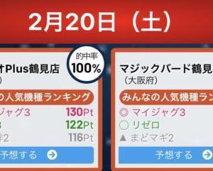 大阪パチスロ攻略日記(マジックバード鶴見3回目)