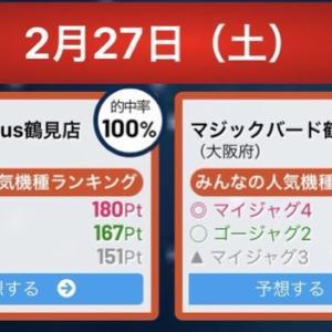 大阪パチスロ攻略日記(マジックバード鶴見4回目)