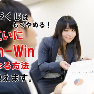 貧乏くじはもうやめる!互いにWin-Winになる方法を教えます。