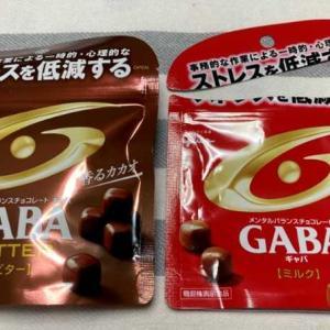 江崎グリコ メンタルバランスチョコレート GABA