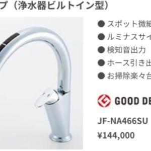 【一条工務店】浄水器一体型水栓より分離の方が良いよ