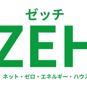 【一条工務店】ZEHに該当しない(枠がない)と言われました。諦めるしかないですか?