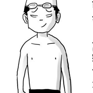 漫画家ハミの日常「市民プール」