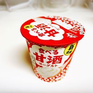 【食べる甘酒ヨーグルト】手軽に3つの発酵素材を食べられるもの発見